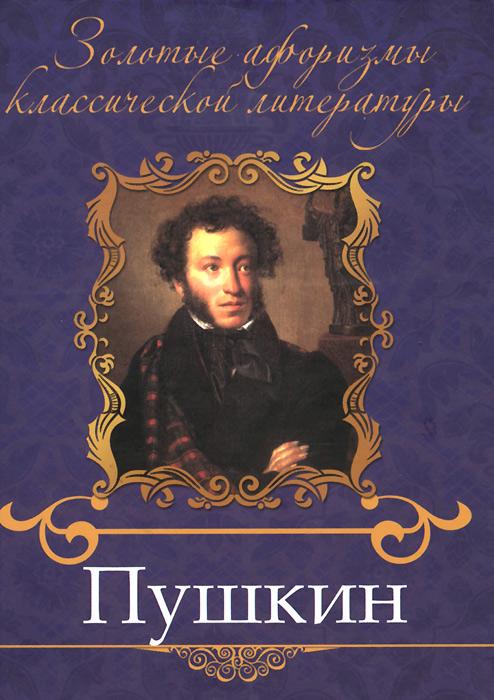 Пушкин, Э. Мур