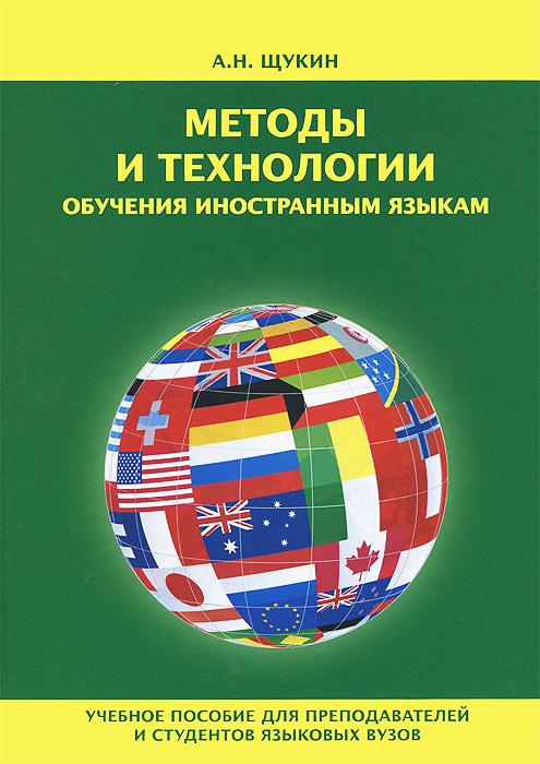 Методы и технологии обучения иностранным языкам, А. Н. Щукин