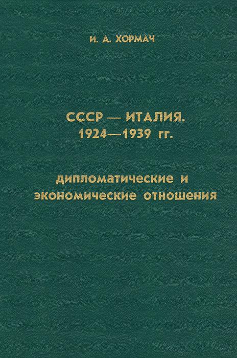 СССР - Италия. 1924-1939 гг. Дипломатические и экономические отношения, И. А. Хормач