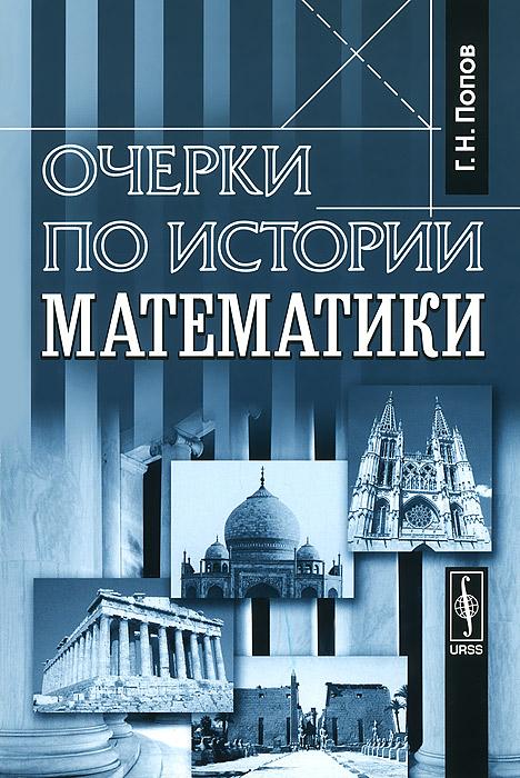 Очерки по истории математики, Г. Н. Попов
