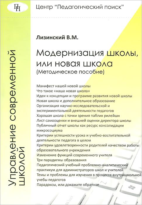 Модернизация школы или новая школа, В. М. Лизинский