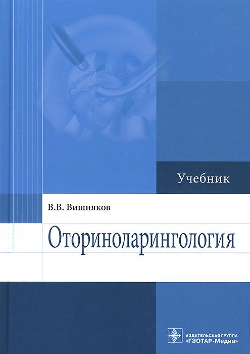 Оториноларингология. Учебник, В. В. Вишняков