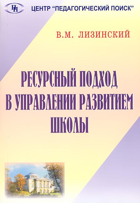 Ресурсный подход в управлении развитием школы, В. М. Лизинский