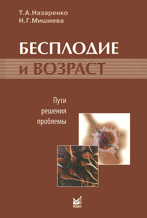 Бесплодие и возраст. Пути решения проблемы, Т. А. Назаренко, Н. Г. Мишиева