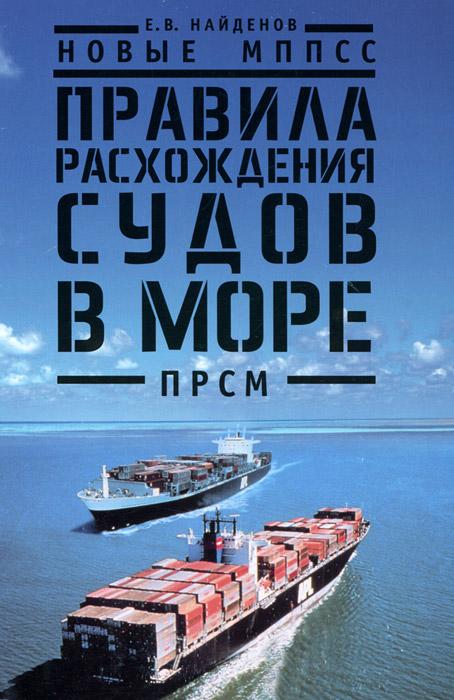 Новые МППСС. Правила расхождения судов в море (ПРСМ), Е. В. Найденов