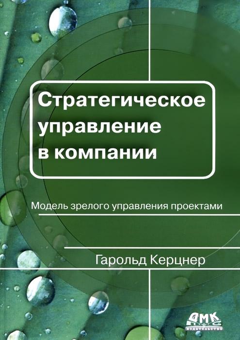 Стратегическое управление в компании. Модель зрелого управления проектами, Гарольд Керцнер