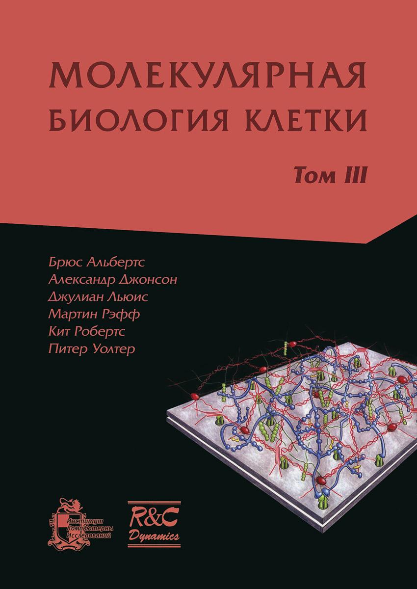 Молекулярная биология клетки. В 3 томах. Том 3,