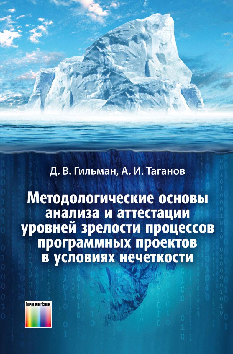 Методологические основы анализа и аттестации уровней зрелости процессов программных проектов в условиях нечеткости, А. И. Таганов, Д. В. Гильман