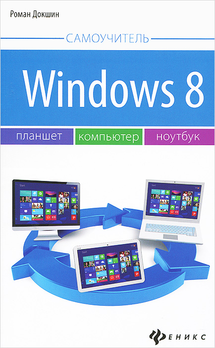 Windows 8. Планшет, компьютер, ноутбук, Роман Докшин