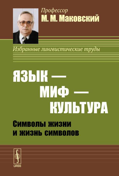 Язык - миф - культура. Символы жизни и жизнь символов, М. М. Маковский