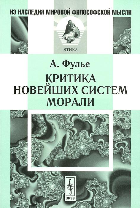 Критика новейших систем морали, А. Фулье