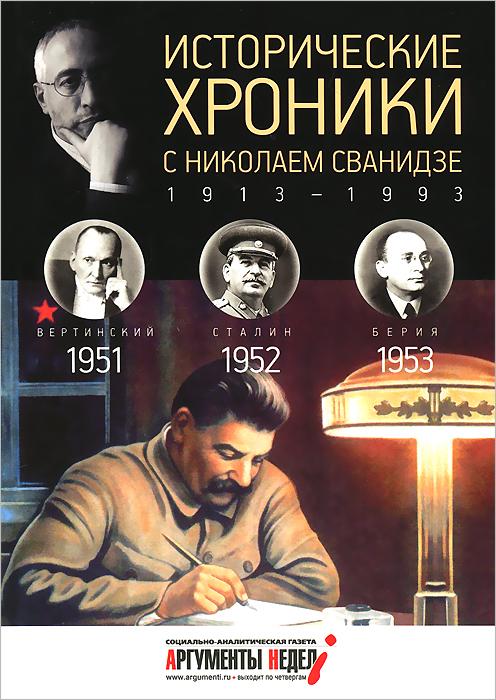 Исторические хроники с Николаем Сванидзе. 1951-1952-1953, М. Сванидзе, Н. Сванидзе