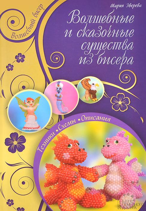 Волшебные и сказочные существа из бисера, Мария Зверева