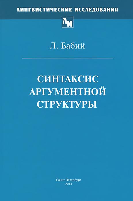 Синтаксис аргументной структуры, Л. Бабий