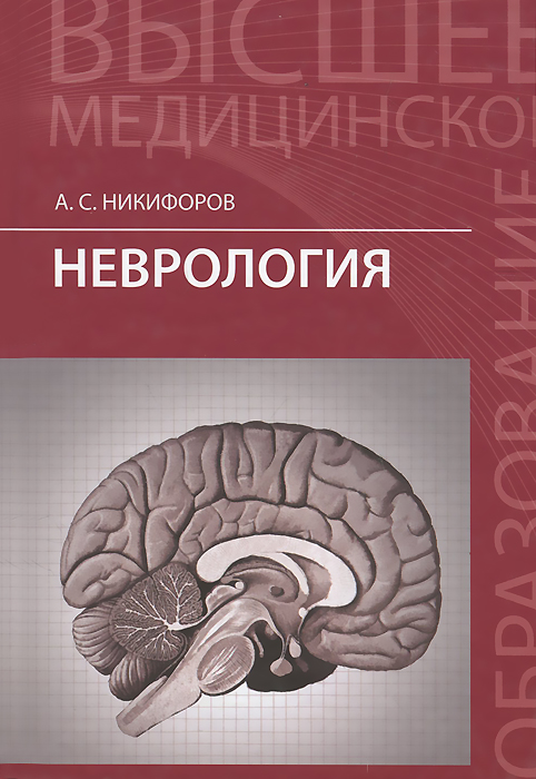 Неврология. Учебник, А. С. Никифоров