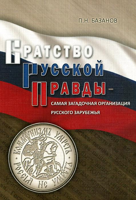 Братство Русской Правды - самая загадочная организация Русского Зарубежья, П. Н. Базанов