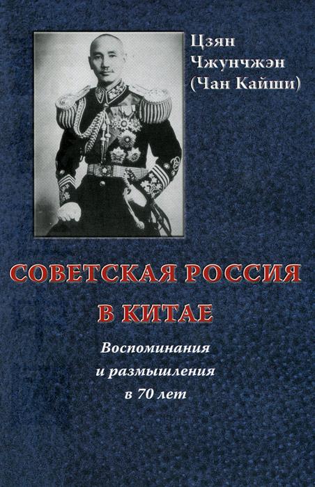 Советская Россия в Китае. Воспоминания и размышления в 70 лет, Цзян Чжунчжэн (Чан Кайши)