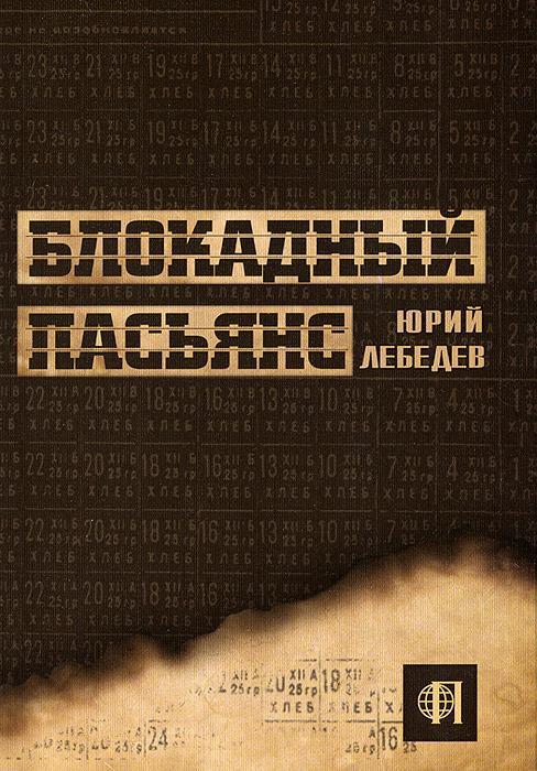 Блокадный пасьянс, Юрий Лебедев
