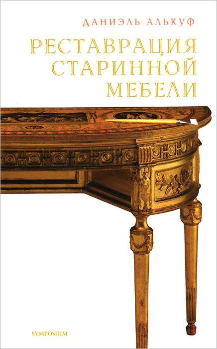 Реставрация старинной мебели, Даниэль Алькуф