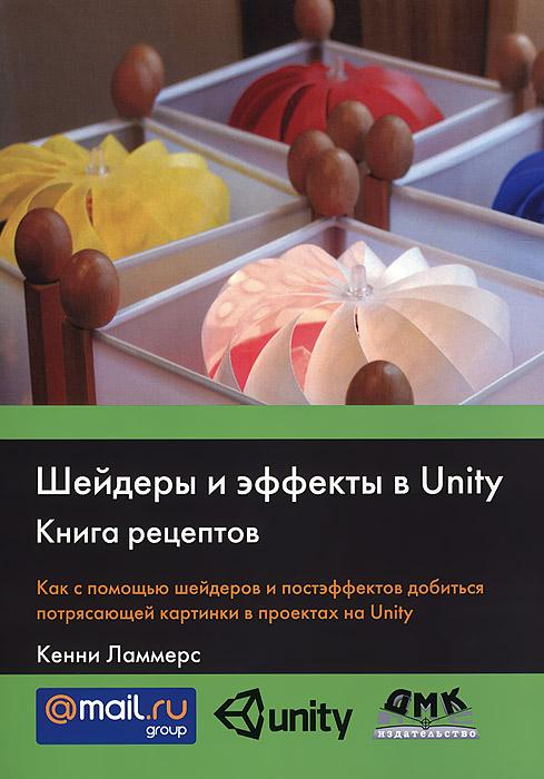 Шейдеры и эффекты в Unity. Книга рецептов, Кенни Ламмерс