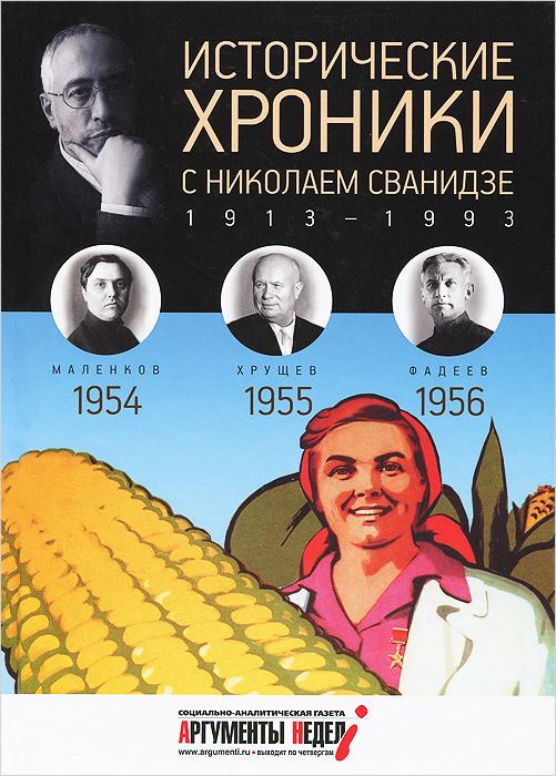 Исторические хроники с Николаем Сванидзе. 1954-1955-1956, Н. Сванидзе, М. Сванидзе