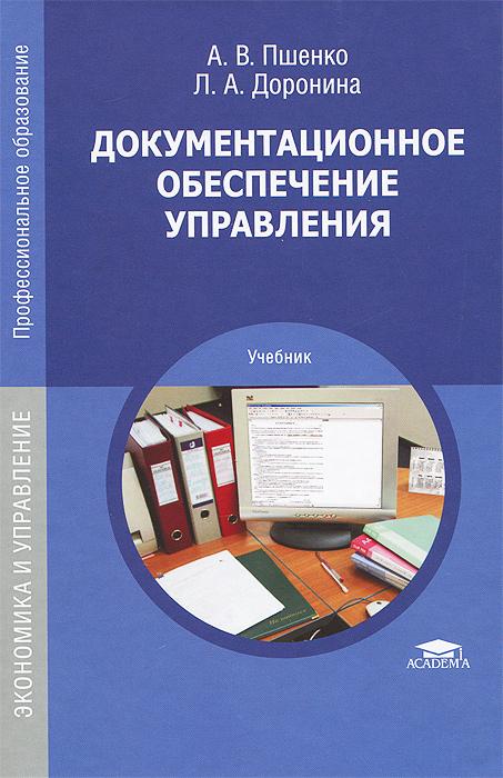 Документационное обеспечение управления. Учебник, А. В. Пшенко, Л. А. Доронина