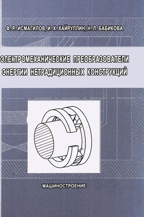 Электромеханические преобразователи энергии нетрадиционных конструкций, Ф. Р. Исмагилов, И. Х. Хайруллин, Н. Л. Бабикова