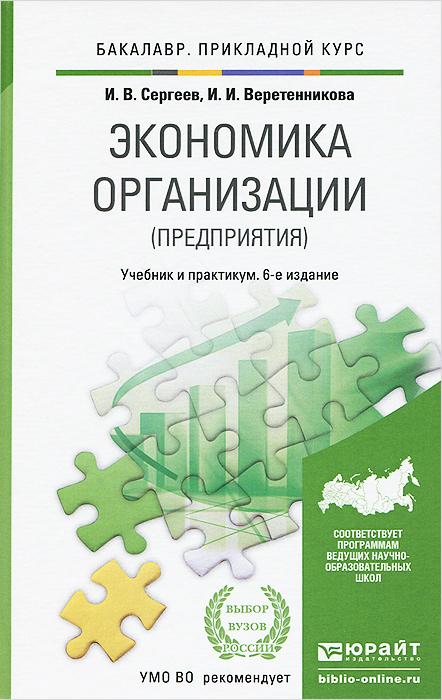Экономика организации (предприятия). Учебник, И. В. Сергеев, И. И. Веретенникова