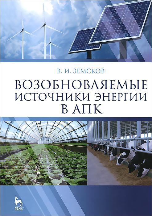 Возобновляемые источники энергии в АПК. Учебное пособие, В. И. Земсков