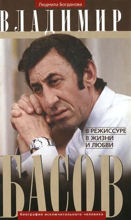 Владимир Басов. В режиссуре, в жизни и любви, Людмила Богданова