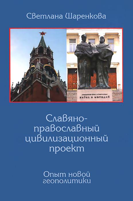 Славяно-православный цивилизационный проект. Опыт новой геополитики, Светлана Шаренкова