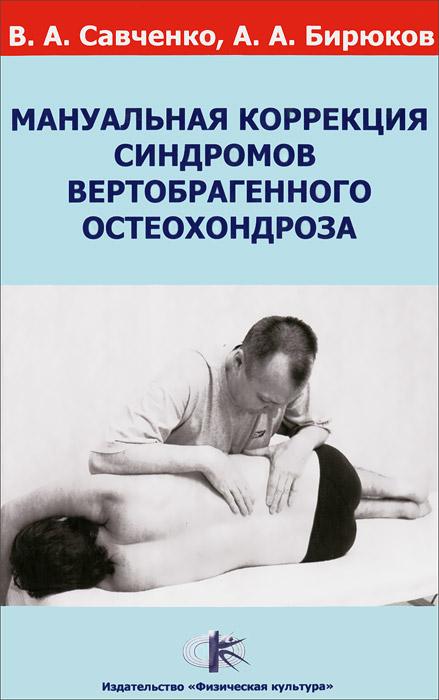 Мануальная коррекция синдромов вертеброгенного остеохондроза, А. А. Бирюков, В. А. Савченко