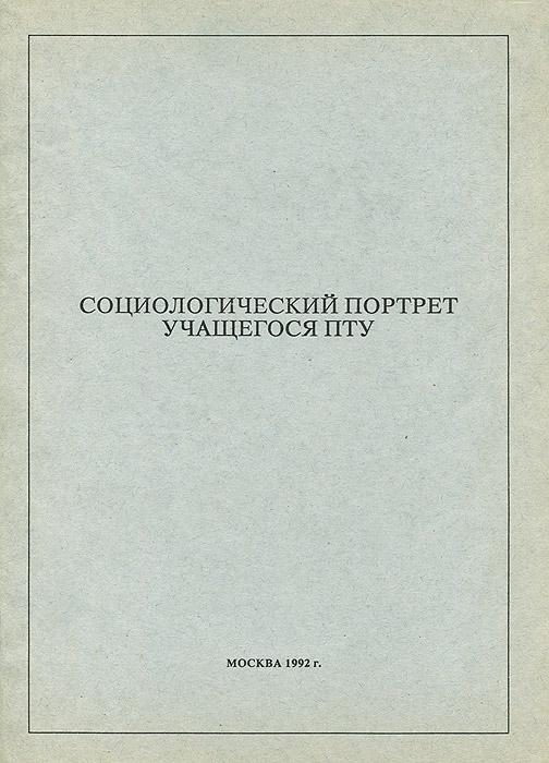Социологический портрет учащегося ПТУ, В. С. Собкин, П. С. Писарский