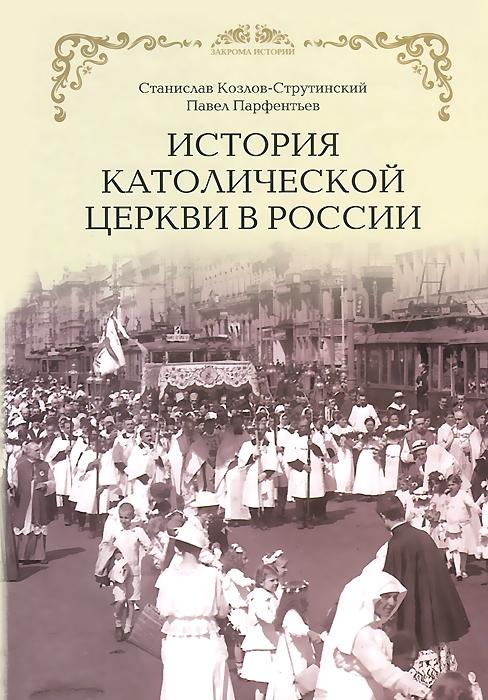 История католической церкви в России, С. Козлов-Струтинский, П. Парфентьев