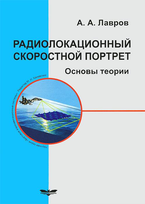 Радиолокационный скоростной портрет. Основы теории, А. А. Лавров