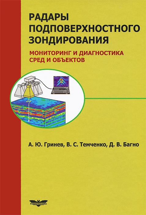 Радары подповерхностного зондирования. Мониторинг и диагностика сред и объектов, А. Ю. Гринев, В. С. Темченко, Д. В. Багно