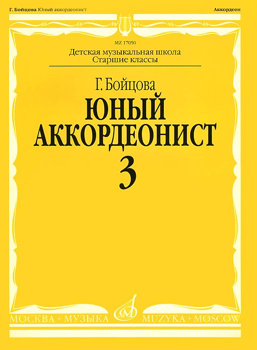 Юный аккордеонист. Часть 3, Г. Бойцова