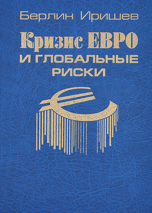 Кризис евро и глобальные риски, Берлин Иришев