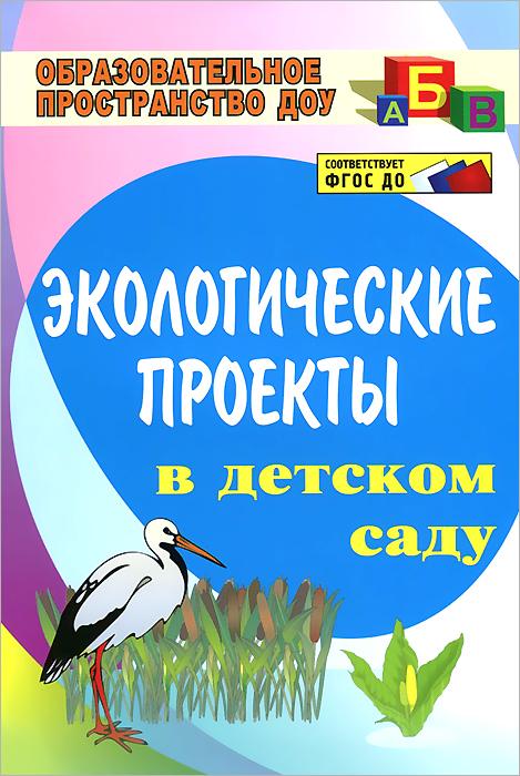 Экологические проекты в детском саду, О. М. Масленникова, А. А. Филиппенко