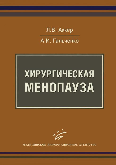 Хирургическая менопауза, Л. В. Аккер, Л. В. Гальченко
