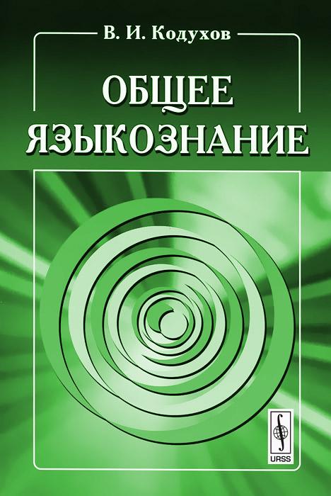 Общее языкознание. Учебник, В. И. Кодухов