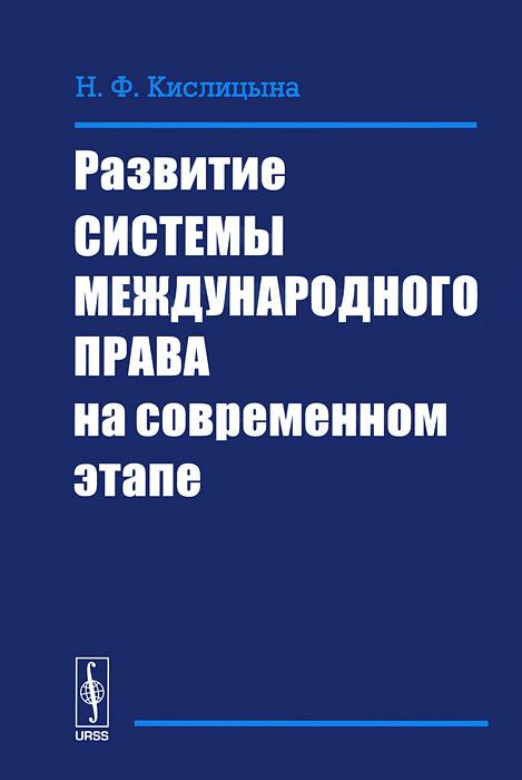 Развитие системы международного права на современном этапе, Н. Ф. Кислицына