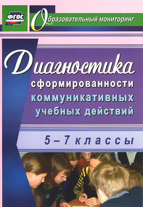 Диагностика сформированности коммуникативных учебных действий у учащихся 5-7 классов, О. В. Запятая