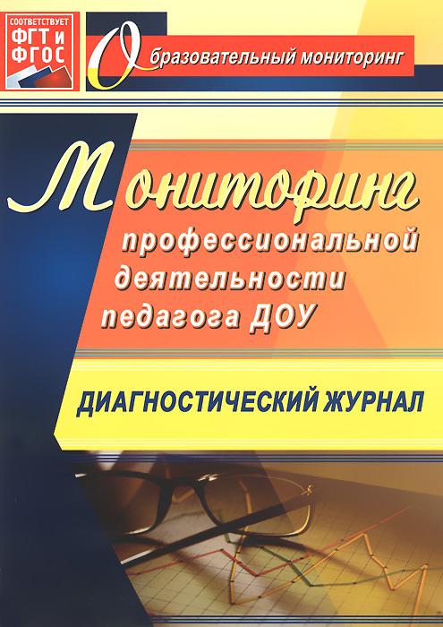 Мониторинг профессиональной деятельности педагога ДОУ. Диагностический журнал, Ю. А. Афонькина