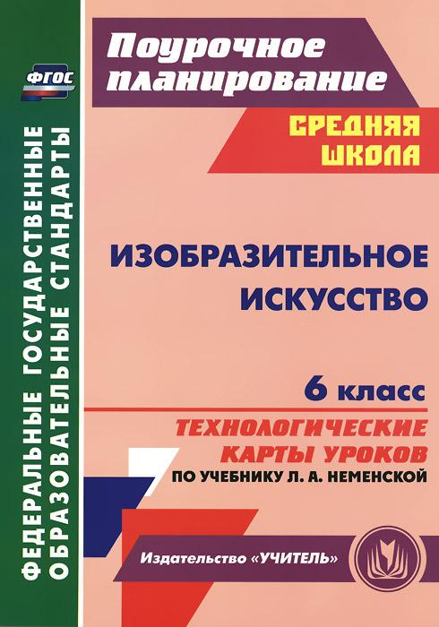 Изобразительное искусство. 6 класс. Технологические карты уроков по учебнику Л. А. Неменской, И. Н. Клочкова