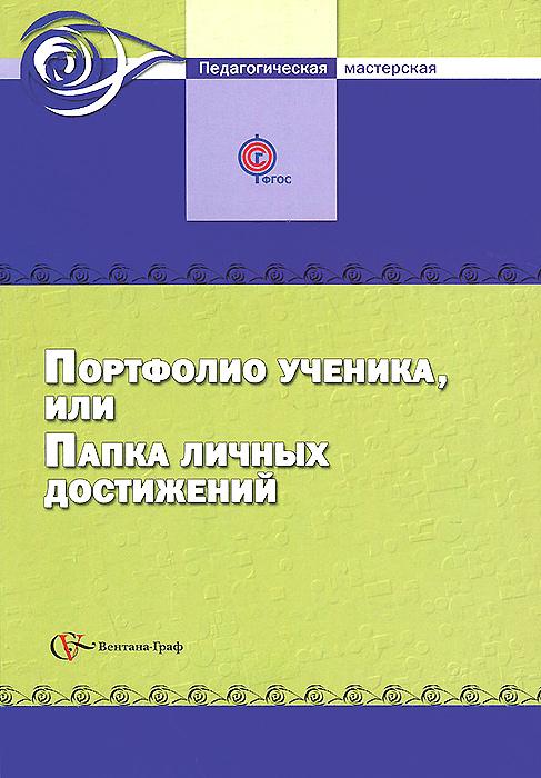 Портфолио ученика, или папка личных достижений. Сборник методических материалов, Т. И. Тюляева