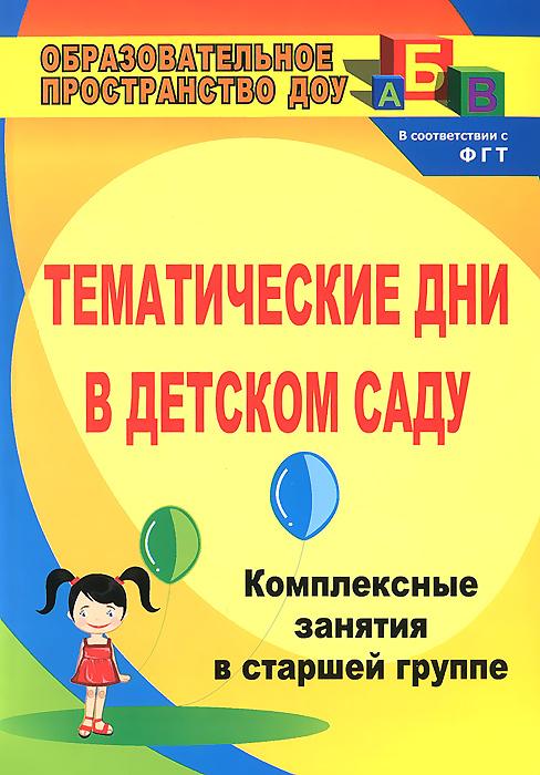 Тематические дни в детском саду. Комплексные занятия в старшей группе, А. А. Петухова