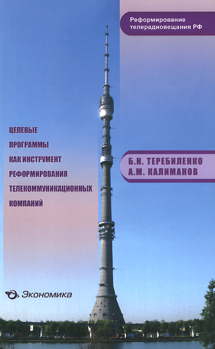 Целевые программы как инструмент реформирования телекоммуникационных компаний, Б. Н. Теребиленко, А. М. Калиманов