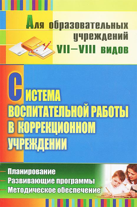 Система воспитательной работы в коррекционном учреждении. Планирование, развивающие программы, методическое обеспечение, Р. П. Карлина