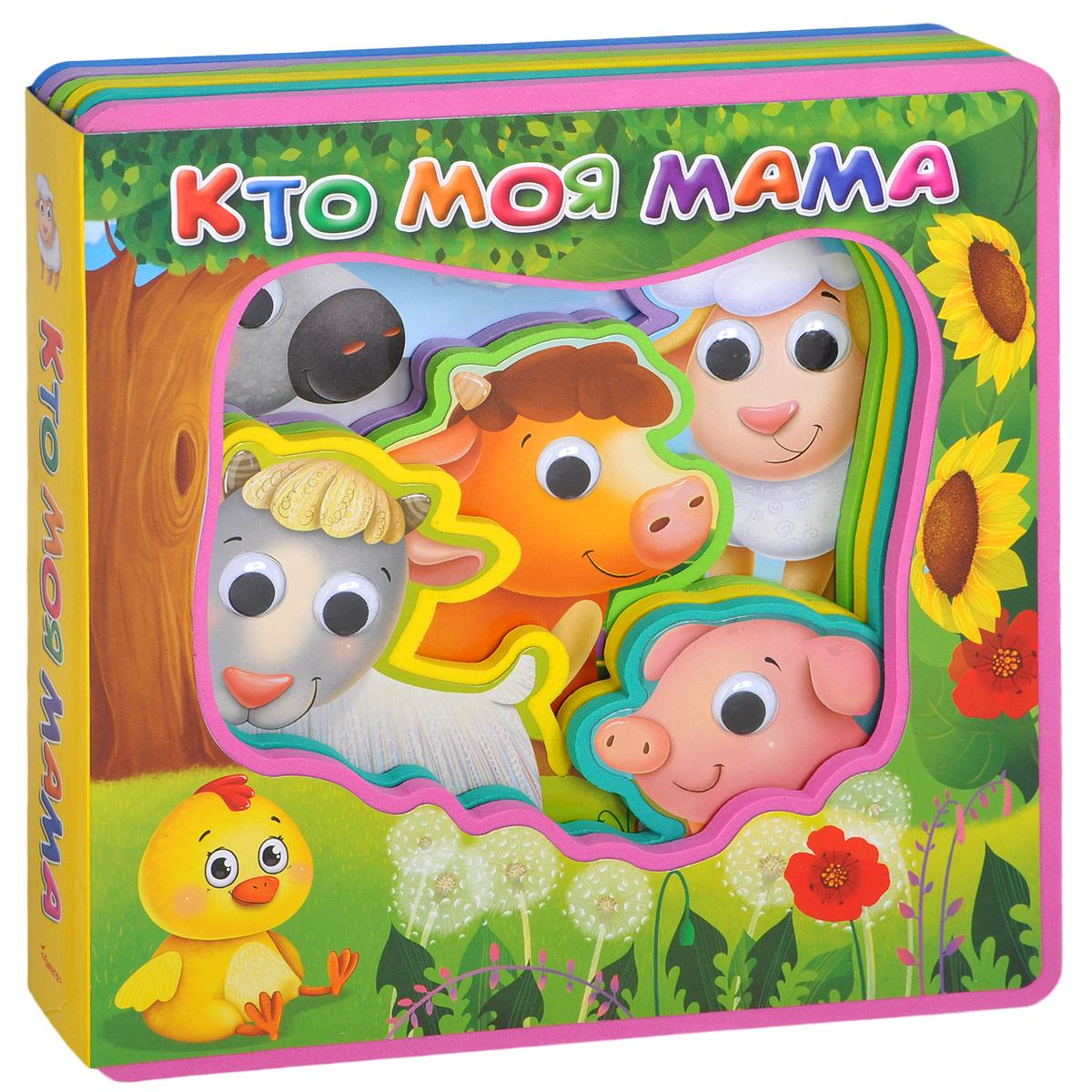 Кто моя мама. Книжка-игрушка, И. Шестаков